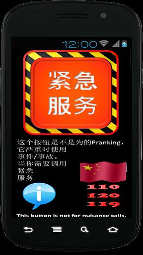 紧急服务中国