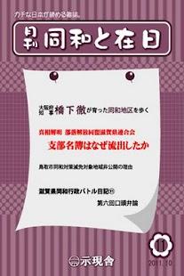 月刊「同和と在日」 2011年10月 示現舎 電子雑誌- screenshot thumbnail