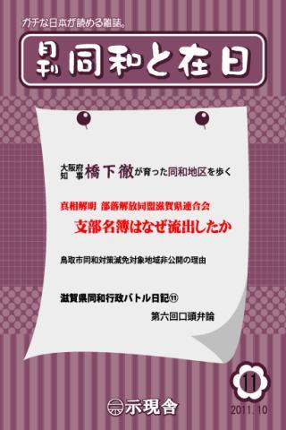 月刊「同和と在日」 2011年10月 示現舎 電子雑誌- screenshot
