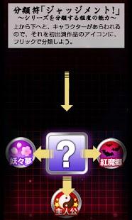玩免費娛樂APP|下載Toho Project Alarm Vol.1 app不用錢|硬是要APP
