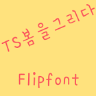 TSrejuvenation Korean Flipfon icon