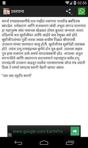 【免費書籍App】Geet Daasayan-APP點子