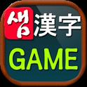 한자 게임(한자학습, 급수 한자, 옥편) icon