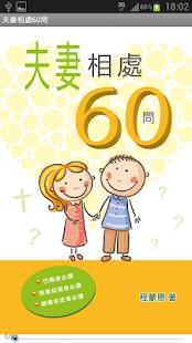 夫妻相處60問 試閱版