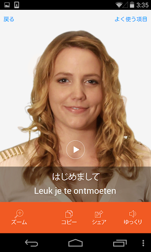 オランダ語ビデオ辞書 - 翻訳機能・学習機能・音声機能