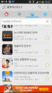 올팟캐스트3.0 - screenshot thumbnail