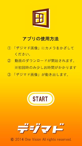 u30c7u30b8u30deu30c9 1.0 Windows u7528 2