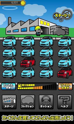かーふぁくとりー 自動車生産ゲーム