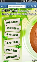 Screenshot of 手作茶飲