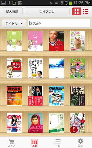 学研BookBeyond 電子書籍