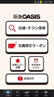 Screenshot of 阪急オアシス