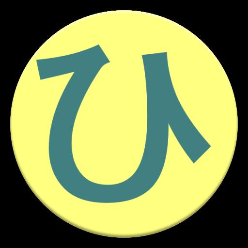 教育必備App|【無料】ひらがなアプリ:いちらんを見て覚えよう!(一般用) LOGO-綠色工廠好玩App