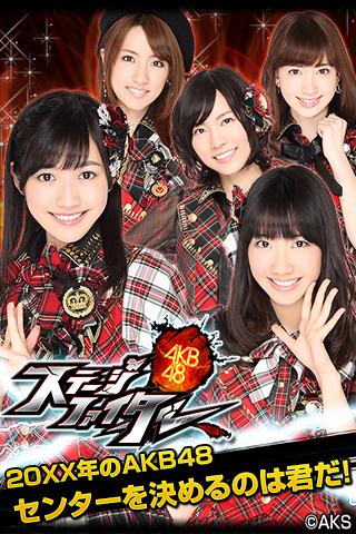 AKB48ステージファイター 公式 AKB48のカードゲーム