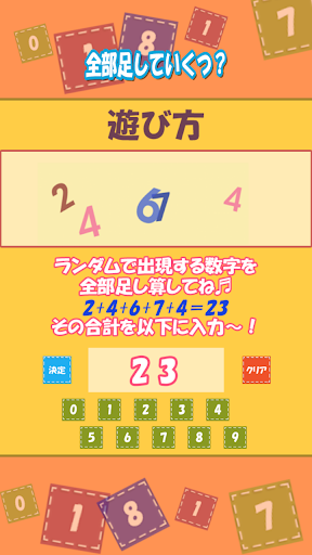 Calculation Game