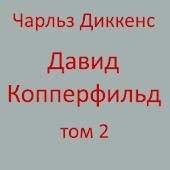 Давид Копперфильд Том 2