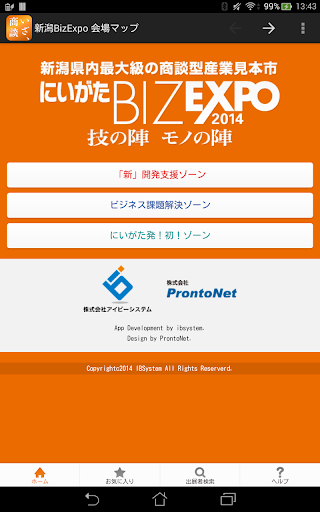 NIIGATA BIZ EXPO MAP 2.2 Windows u7528 8