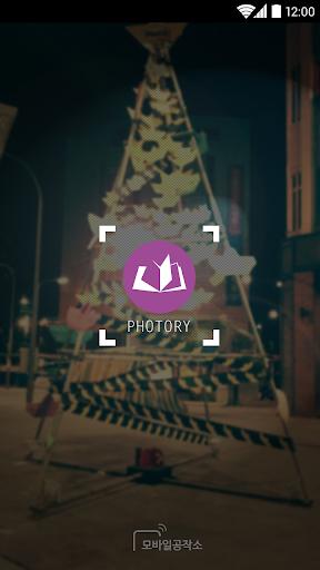 玩免費攝影APP|下載Photory app不用錢|硬是要APP