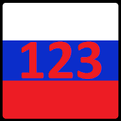 Russian Numbers Trainer FREE