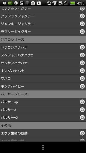 パチスロノーマル機情報アプリ