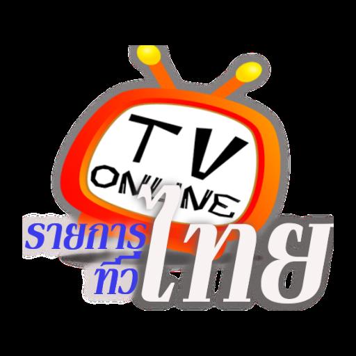 รายการทีวีไทย