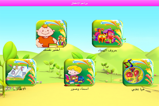 ABC Arabic for kids - u0644u0645u0633u0647 u0628u0631u0627u0639u0645 ,u0627u0644u062du0631u0648u0641 u0648u0627u0644u0627u0631u0642u0627u0645! 17.0 screenshots 1