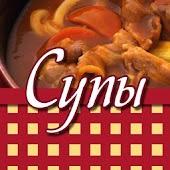 Супы - рецепты, кулинария
