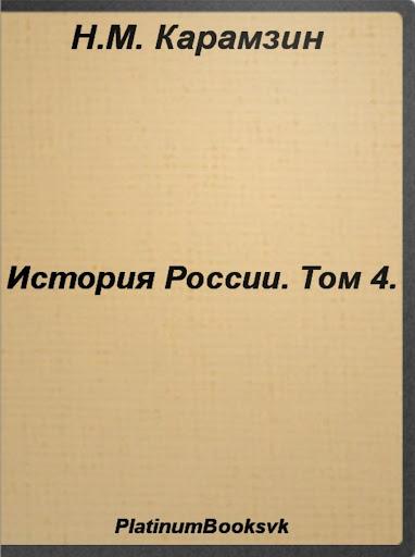 История России.Том 4.Карамзин