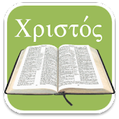 Biblical Greek Flashcard