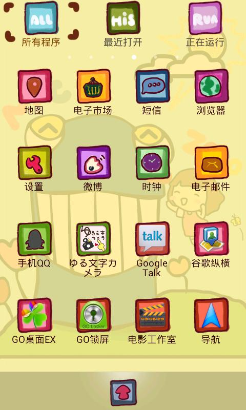 ZMc GO Launcher Holistic Theme - screenshot