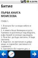 Screenshot of Библия (Bulgarian Bible)