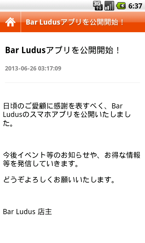 Bar Ludus- screenshot