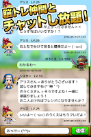 Screenshot of 脳トレクエスト2
