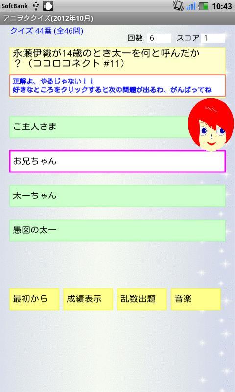 アニヲタクイズ(2012年10月)- screenshot