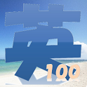 海外旅行英会話100 icon