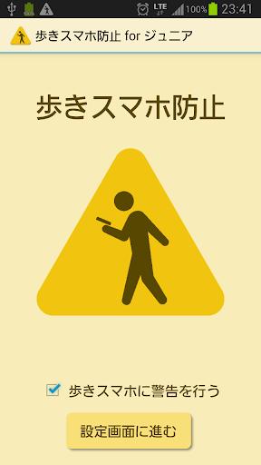 歩きスマホ防止 for ジュニア