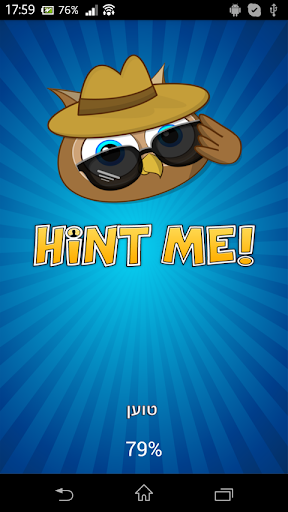 Hint Me - גלו מי הדמות