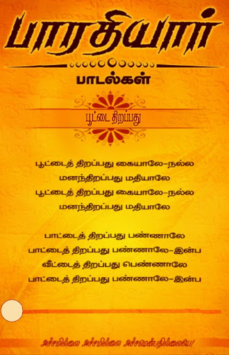 Bharathiar Poems In Tamil Pdf
