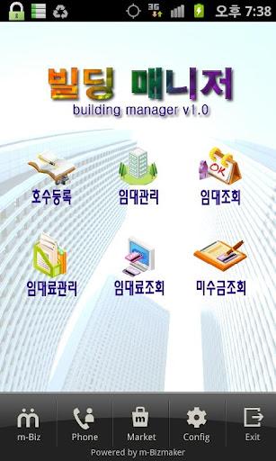빌딩매니저1.0 정식판