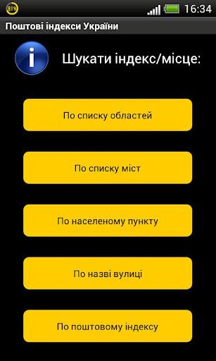 Поштові індекси України