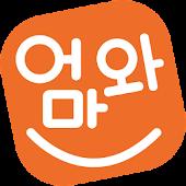 엄마와 - 육아,임신,출산,태교를 위한 엄마 대표 어플