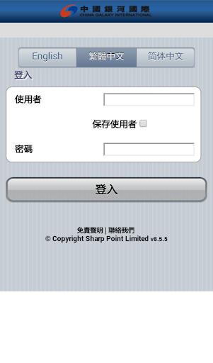 中國銀河國際期貨手機版