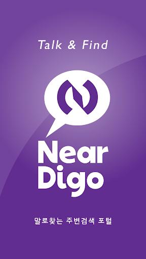니어디고 NearDigo -주변검색 Talk Find
