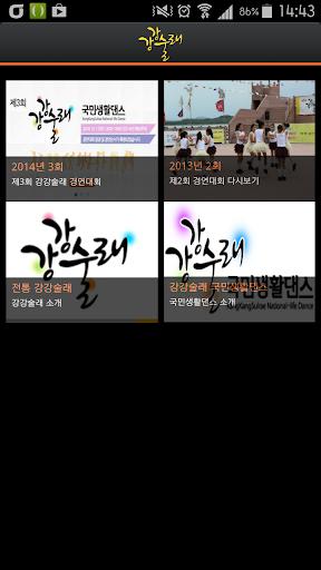 【免費健康App】강강술래 경연대회-APP點子