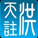 洪天註中醫診所 icon