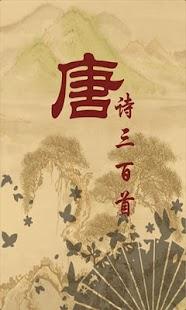 唐詩三百首 簡繁版