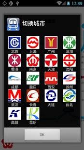 中国地铁 China Metro
