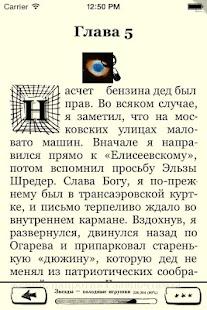 Lukyanenko Book- screenshot thumbnail