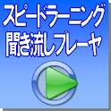 スピードラーニング 聞き流しプレーヤ(効率化) logo
