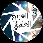 العربي العلمي