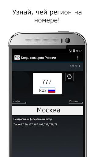 すべてのロシアのライセンスプレート